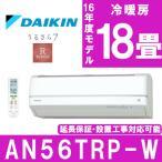 エアコン ダイキン うるさら7 主に18畳用 単相200V AN56TRP-W ホワイト DAIKIN 工事対応可能
