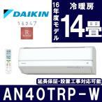 エアコン ダイキン うるさら7 主に14畳用 単相200V AN40TRP-W ホワイト DAIKIN 工事対応可能