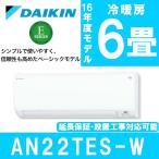 エアコン ダイキン 主に6畳用 AN22TES-W ホワイト DAIKIN 工事対応可能