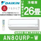 エアコン ダイキン うるさら7 Rシリーズ 主に26畳用 単相200V AN80URP-W ホワイト DAIKIN 工事対応可能