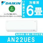 エアコン ダイキン Eシリーズ 主に6畳用 AN22UES ホワイト DAIKIN 工事対応可能