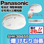PANASONIC SHK38455 けむり当番 [火災報知器 (煙式)]