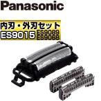 PANASONIC ES9015 ラムダッシュ [シェーバー用替刃セット (内刃+外刃)]