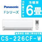 エアコン パナソニック 主に6畳用 CS-226CF-W クリスタルホワイト PANASONIC 工事対応可能