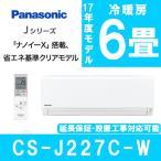 エアコン パナソニック エオリア 主に6畳用 CS-J227C-W クリスタルホワイト PANASONIC 工事対応可能