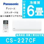 エアコン パナソニック エオリア Fシリーズ 主に6畳用 CS-227CF-W クリスタルホワイト PANASONIC 工事対応可能
