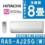 RAS-AJ25G-W