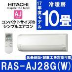 エアコン 日立 白くまくん 主に10畳用 RAS-AJ28G(W) スターホワイト HITACHI 工事対応可能