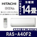 エアコン 日立 白くまくん 主に14畳用 単相200V RAS-A40F2 スターホワイト HITACHI 工事対応可能