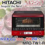 日立 ヘルシーシェフ - 日立(HITACHI) MRO-TW1-R メタリックレッド ヘルシーシェフ [過熱水蒸気オーブンレンジ(30L)] MROTW1R
