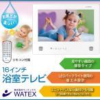 watex WMA-160-F(W) パールホワイト [浴室テレビ (16V型・地上デジタル)]