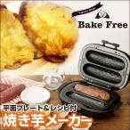 ドウシシャ WFS-100 Bake Free 焼き芋メーカー
