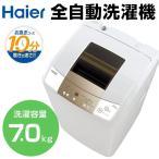 (ポイント2倍) ハイアール JW-K70M-W ホワイト [全自動洗濯機 (7.0kg)]