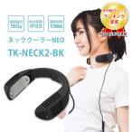 予約受付:8月中旬入荷分 THANKO サンコー ネッククーラーNEO ブラック 首かけ USB おしゃれ 小型 コンパクト ポータブル TK-NECK2-BK