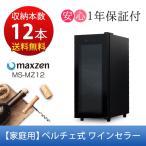 ワインセラー 家庭用 12本収納 40L maxzen MS-MZ12 温度調節 右開き 紫外線カットガラス 静音設計 ペルチェ冷却方式 メーカー保証 タッチパネル式 LED表示