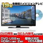 レボリューション ZM-K19DTV [19V型 地上デジタルハイビジョン液晶テレビ(DVD再生機能付き)※BS・CS非対応]
