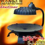 (ポイント2倍) ZAIGLE(ザイグル) 赤外線サークルロースター ザイグルハンサム 煙が出ない ホットプレートにない味わい 油を使わない ブラック SJ-100