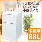 ショッピング冷蔵庫 maxzen JR088GZ01 [冷蔵庫 (88L・右開き)]