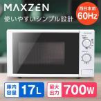 電子レンジ 17L ターンテーブル 新生活 一人暮らし JM17BGZ01 60hz 西日本専用 シンプル 単機能 700W プッシュボタン 1人暮らし maxzen マクスゼン