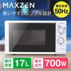 ショッピング電子レンジ 電子レンジ(17L) ターンテーブル JM17AGZ01 50hz 【東日本専用】シンプル 単機能 700W プッシュボタン 1人暮らし maxzen