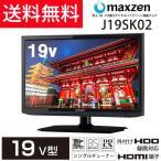電視 - 液晶テレビ 19V型 J19SK02 地上 BS 110度CSデジタル ハイビジョン 外付けHDD録画機能付き 東芝メディア製基盤