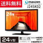 マクスゼン(maxzen) 24型(24インチ) 液晶テレビ HD(ハイビジョン) LED 地上・BS・110度CSデジタル J24SK02 外付HDD録画機能付き