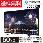 液晶テレビ 50V型 J50SK01 地上 BS 110度CSデジタル フルハイビジョン 外付けHDD録画機能付き 東芝メディア製基盤
