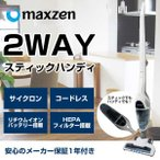 掃除機 2WAY スティッククリーナー JC14DL01 maxzen マクスゼン