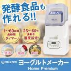 (500円OFFクーポン配布中) ヨーグルトメーカー ホームプレミアム 甘酒メーカー JY01 maxzen マクスゼン