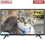 テレビ 液晶テレビ 43型 フルハイビジョン 1,000日保証 BS・CS 外付けHDD録画 maxzen マクスゼン J43SK03