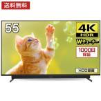 テレビ 液晶テレビ 4K対応 55型 1,000日保証 BS・CS 外付けHDD録画 maxzen マクスゼン JU55SK03