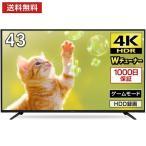 液晶テレビ 4K対応 43V型 JU43SK03 IPS液晶 地上・BS・110度CSデジタル 外付けHDD録画機能対応 「1000日保証」対象商品 マクスゼン maxzen