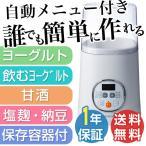 ヨーグルトメーカー 甘酒 塩麹 カスピ海ヨーグルト 牛乳パック 発酵食品 計量スプーン タイマー maxzen YOG-MX101-WH