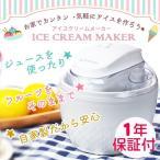 ショッピングアイスクリーム maxzen ICE-MX001-WH アイスクリームメーカー