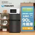 冷蔵庫 一人暮らし 2ドア 90L 小型  コンパクト 冷凍庫 左右両開き対応 黒  2019年製 JR090ML01GM maxzen