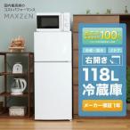 JR118ML01WH maxzen 2ドア冷蔵庫118L 左右開き ホワイト