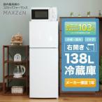 冷蔵庫 小型 一人暮らし 138L 2ドア冷蔵庫 新生活 コンパクト おしゃれ ミニ冷蔵庫 新品 白 ホワイト JR138ML01WH maxzen