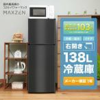 冷蔵庫 小型 一人暮らし 138L 2ドア冷蔵庫 新生活 コンパクト おしゃれ ミニ冷蔵庫 新品 黒 ブラック 2019年製 JR138ML01GM maxzen