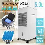冷風扇 冷風機 小型 おしゃれ 保冷剤 涼しい 冷たい 冷風扇風機 節電 家庭用 3段階設定 扇風機 首振り タイマー リモコン maxzen RMT-MX301