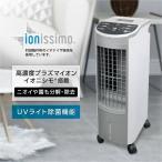 冷風扇 冷風機 UVライト除菌 消臭 プラズマイオン 静音 おしゃれ 家庭用 首振り タイマー リモコン イオニシモ 保冷剤 涼しい 節電 5段階設定 maxzen RMT-MX401