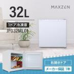 冷凍庫 家庭用 小型 32L 右開き ノン�