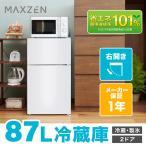 冷蔵庫 小型 2ドア 新生活 ひとり暮らし 一人暮らし 87L コンパクト 右開き オフィス 単身 おしゃれ 白 ホワイト 1年保証 maxzen  マクスゼン JR087ML01WH