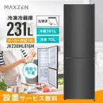 冷蔵庫 231L 2ドア 大容量 新生活 霜取り不要 右開き 設置無料 オフィス 単身 家族 一人暮らし 二人暮らし おしゃれ ガンメタリック 1年保証 maxzen JR230ML01GM