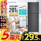 冷蔵庫 201L 2ドア 配送設置無料  霜取り不要 右開き オフィス 単身 家族 一人暮らし 二人暮らし  おしゃれ 白 ガンメタリック 1年保証 maxzen JR200ML01GM