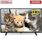 テレビ 24型 24インチ 液晶テレビ メーカー1,000日保証 24V 地上・BS・110度CSデジタル 外付けHDD録画機能 HDMI2系統 VAパネル maxzen マクスゼン J24SK04