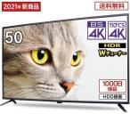 テレビ 50型 4Kチューナー内蔵 液晶テレビ 4K メーカー1,000日保証 ゲームモード HDR対応 4K放送 外付けHDD録画機能 ダブルチューナー MAXZEN JU50TS01