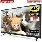 テレビ 75型 4K対応 液晶テレビ 4K ゲームモード メーカー1,000日保証 HDR10対応 HLG 外付けHDD録画機能 ダブルチューナー MAXZEN JU75CH02【代引き不可】