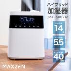 加湿器 ハイブリッド加湿器 上から給水 大容量 6畳 14畳 おしゃれ 卓上 アロマ 5.5L オフィス 上部給水 静音 省エネ 節電 ホワイト MAXZEN KSH-MX602-WH
