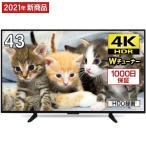 テレビ 43型 43インチ 4K対応 液晶テレビ メーカー1,000日保証 地上・BS・110度CSデジタル 外付けHDD録画機能 ダブルチューナー MAXZEN JU43TS01 マクスゼン