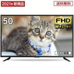 テレビ TV 50型 50インチ フルハイビジョン 1,000日保証 地デジ・BS・CS 外付 けHDD録画 MAXZEN J50TS01 おすすめ マクスゼン